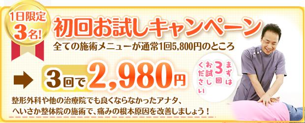 初回お試しキャンペーン 1日限定3名様。すべての施術メニューが通常1回5800円のところ3回で2980円