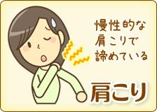 肩コリ施術