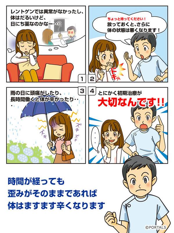 交通事故初期対処の大切さの漫画